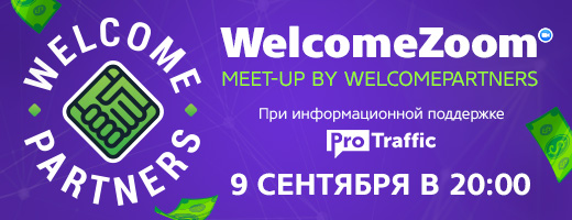 WelcomeZoom Meet-Up от WelcomePartners