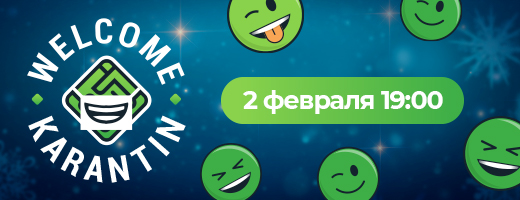WelcomeKarantin от WelcomePartners!